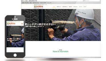 住宅関連サービスリクルート(採用)ホームページ制作