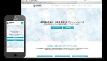 ITソリューション企業のWebサイトリニューアル