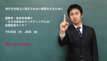 長野市で業績アップのためのセミナー7月26日