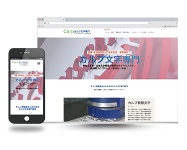 ホームページ制作 看板製作会社のカルプ文字専門