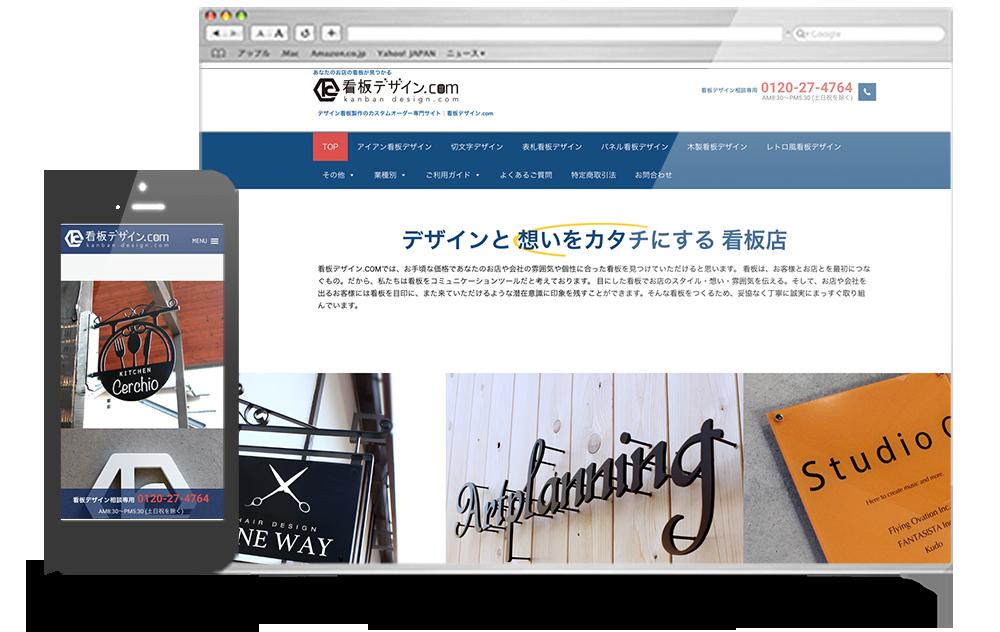 看板デザイン.com様