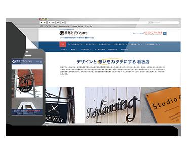 看板デザイン.com様サイトリニューアル