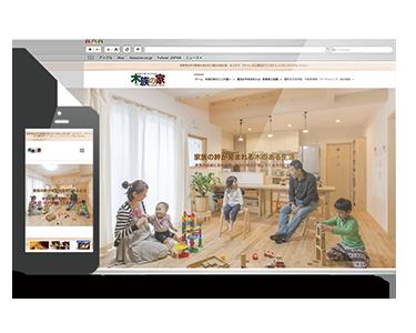 工務店の戦略的Webサイトリニューアル