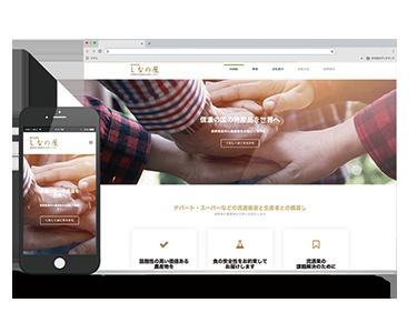 長野県産お米卸会社のホームページ制作