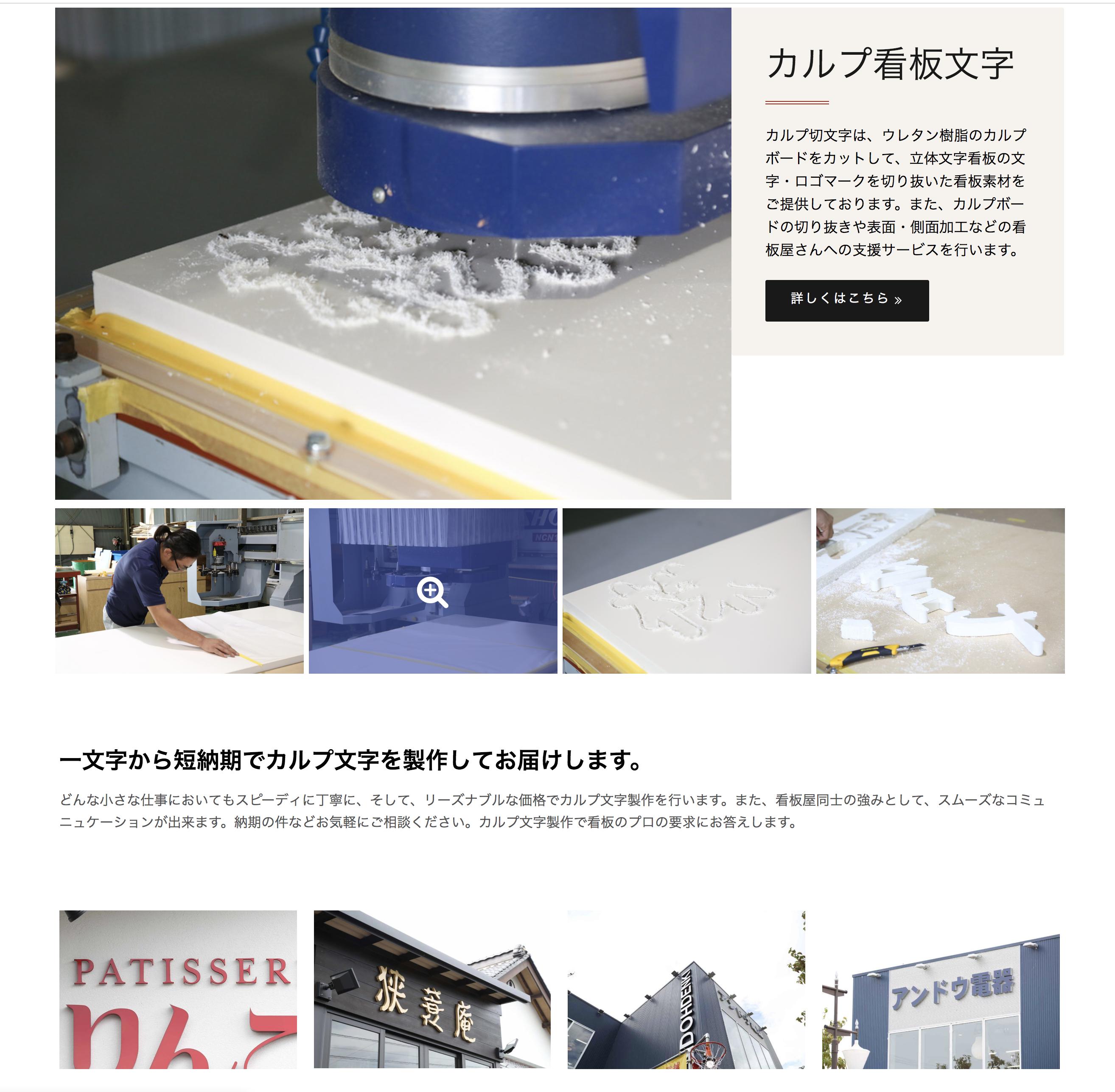 カルプ文字専門ホームページ